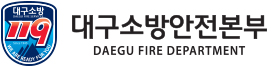 대구소방안전본부 Daegu Fire & Safety Department